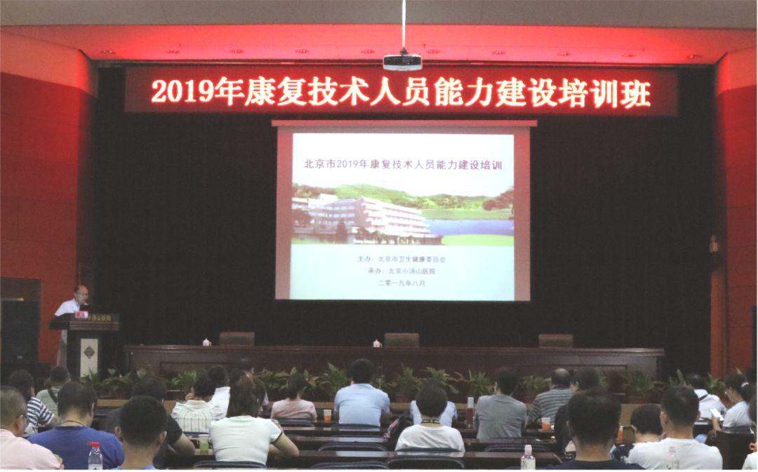 我院成功举办北京市康复技术人员能力建设培训项目