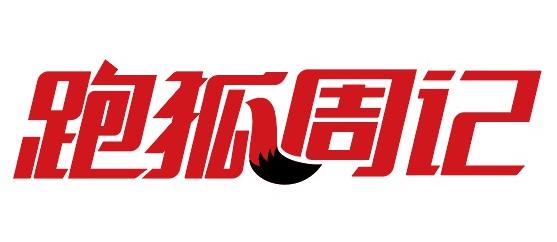 【网络经典语录】跑狐周记|马拉松报名迎高峰 加拿大女孩10公里