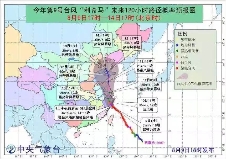 """台风""""利奇马""""来袭 天安财险上海分公司严阵以待"""