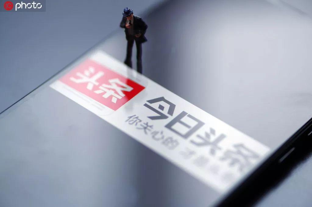 今日头条搜索网页版上线;华为筹建中国开源基金;Racket v7.4 发布 | 极客头条