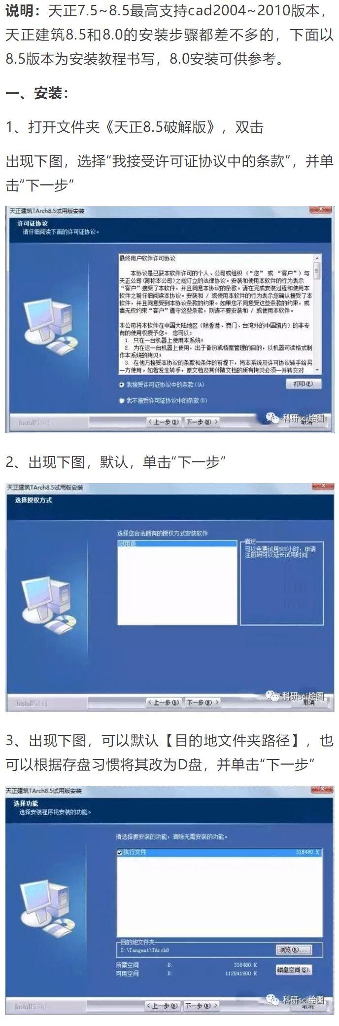 【系列地址12】天正建筑8.0,8.5尺寸安装软件附下载软件cad按教程视窗开中图片