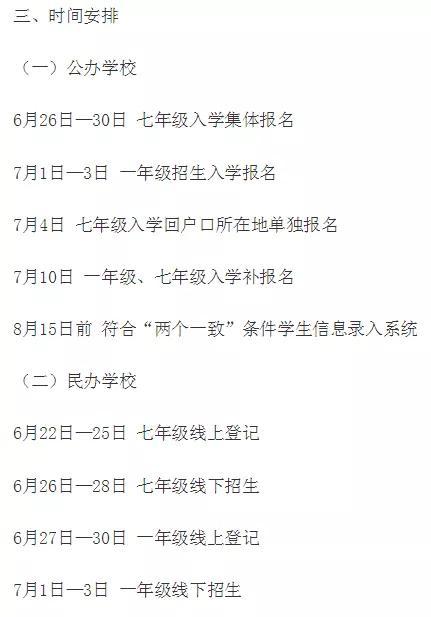 <b>2019合肥小学升学大事记!推荐收藏</b>
