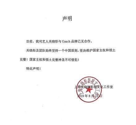 关晓彤工作室发表声明和蔻驰已无合作遭吐槽,网友:蹭热度