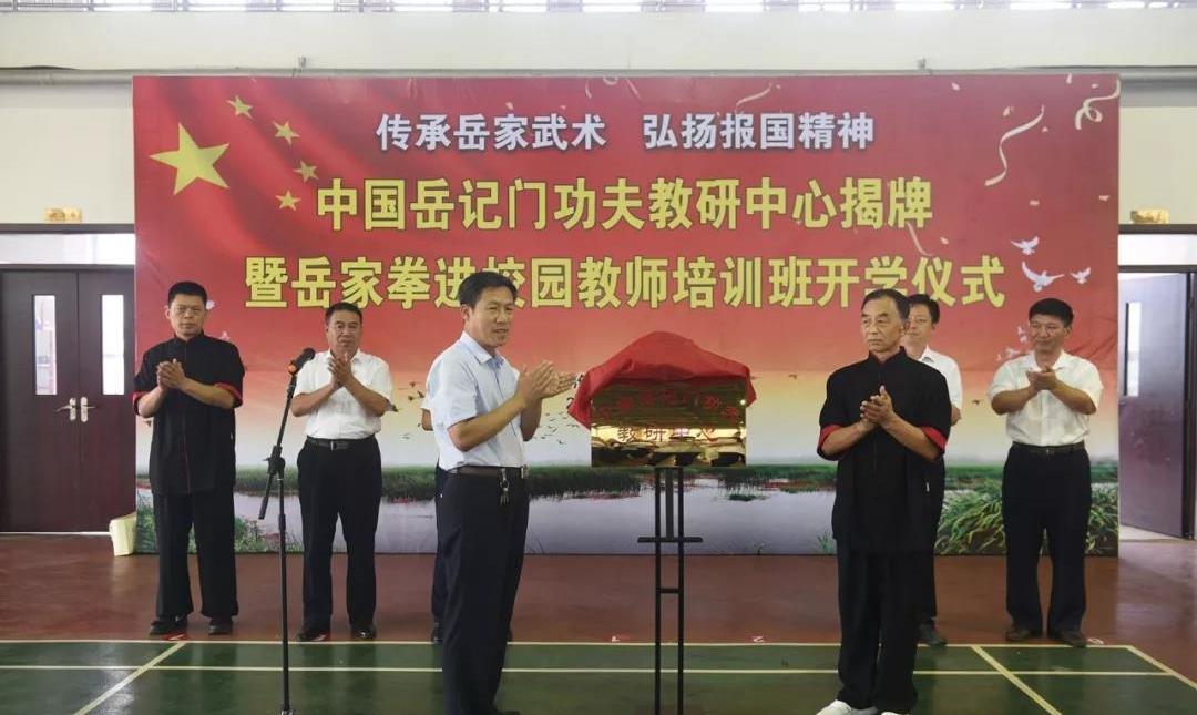 岳家拳教研中心在沧州渤海新区揭牌暨岳家拳第一期培训班开班