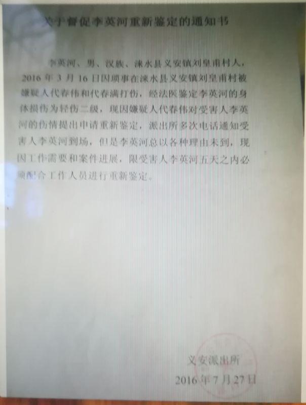 """因客观报道涞水县警民纠纷,法治媒体陷入""""百慕大三角区"""""""