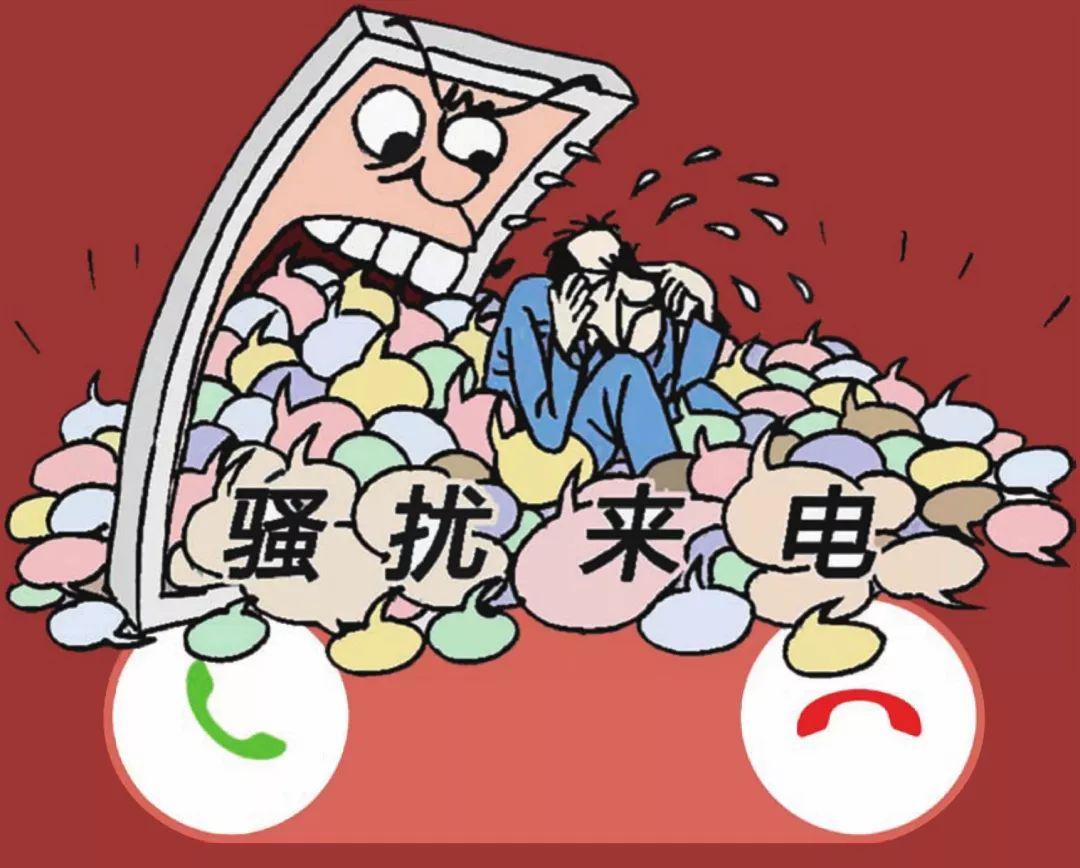 被骚扰德律风惹怒了的中国人