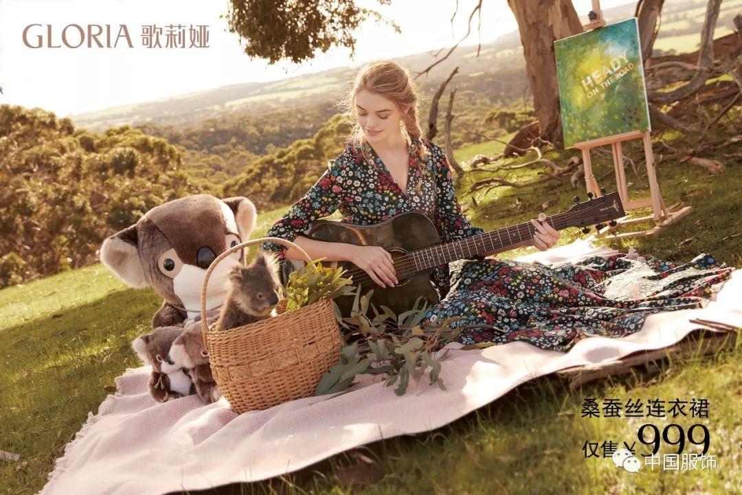 品牌  歌莉娅——像树熊一样生活,美好绽放自然