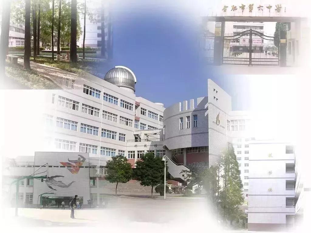 尘埃落定!合肥六中新校区选址确定了!