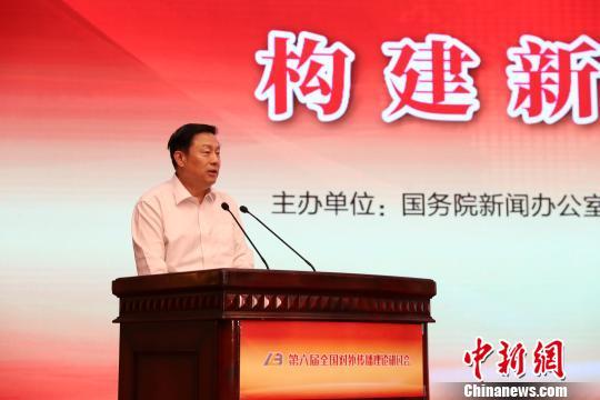 第六届全国对外传播理论研讨会在银川召开_中国外文局