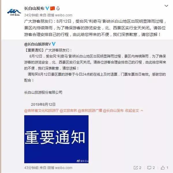 "<b>受台风""利奇马""影响 今日长白山北、西景区实行全天关闭</b>"
