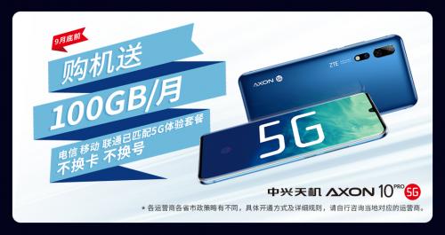 国际首款 中兴天机10 Pro 5G版结合三大年夜运营商线下出售
