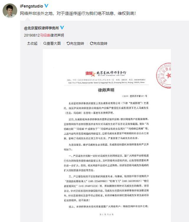 冯绍峰发声明否认离婚,力证与赵丽颖感情良好