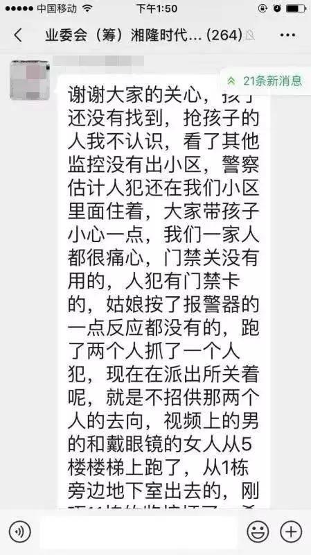 「关注」武汉电梯内抢小孩 警方辟谣:系家庭纠纷孩子被家人抱走