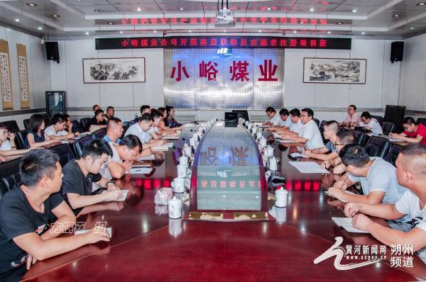 小峪煤业公司开展志愿者注册培训班