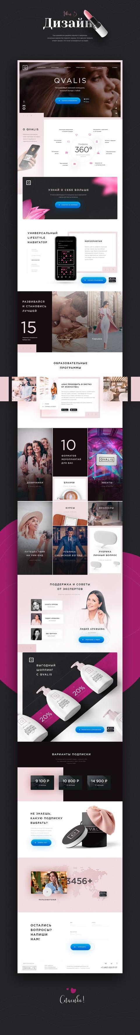 彩妆APP推广网站设计