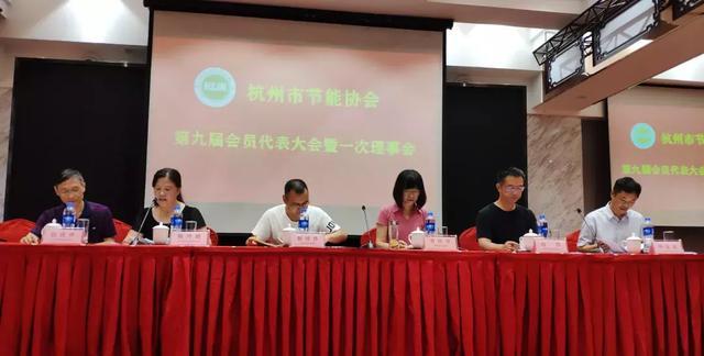 正泰聚能当选为杭州市节能协会理事单位