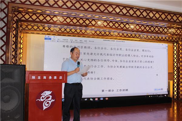 临沂市职业经理人协会五周年庆典活动落幕