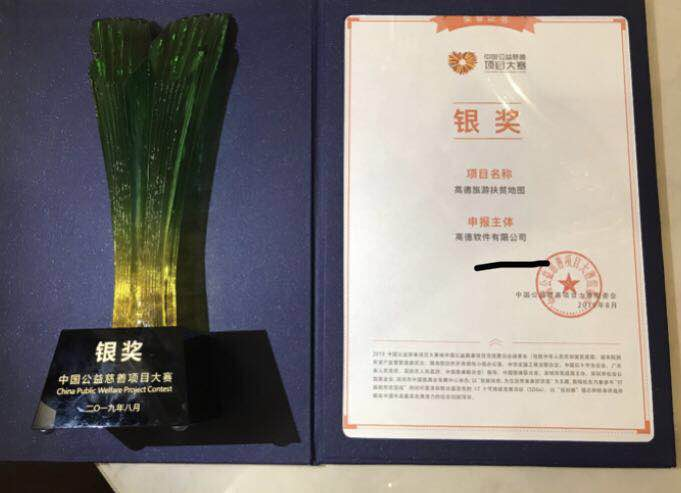 科技践行时代公益 高德旅游扶贫地图获中国公益慈善项目大赛银奖