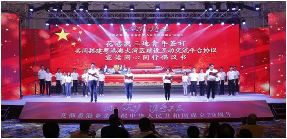 同心筑梦·携手共赢 花都香港乡亲联谊活动在广州融创乐园成功举办