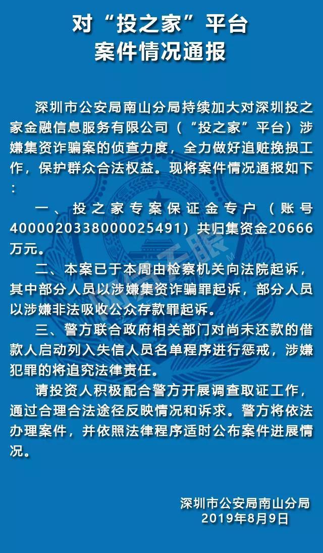 深圳警方公布投之家、渝金所等4家P2P平台案情进展