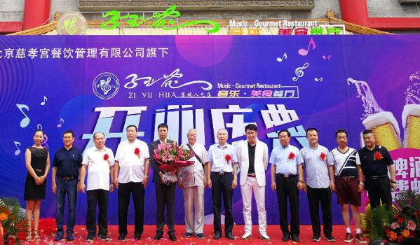 慈孝宫《子玉花》音乐美食餐厅在北京盛大开业