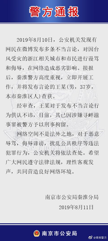 南京一男子网上谩骂侮辱浙江受灾城市和市民 警方回应:已将其刑拘