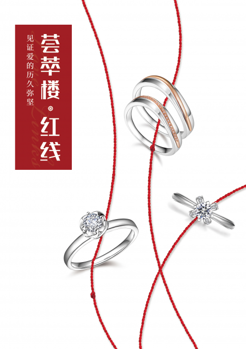 荟萃楼珠宝2019年度力作「荟萃楼·红线」系列浪漫上市