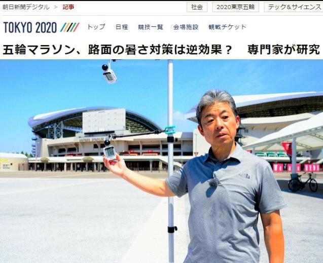 【邀请信范文】专家:东京奥运马拉松赛道铺设隔热层会提高中