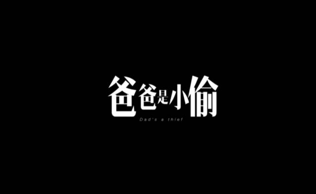 """华宇首部亲子微电影上映,""""FULL的夏""""正式启动"""