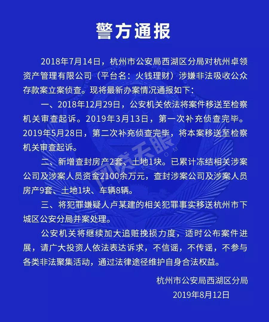 速看!杭州警方公布火钱理财等3家平台案情进展