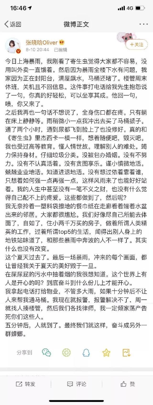 张晓晗菜头事件始末梳理 因张晓晗写寄生虫影评被嘲?