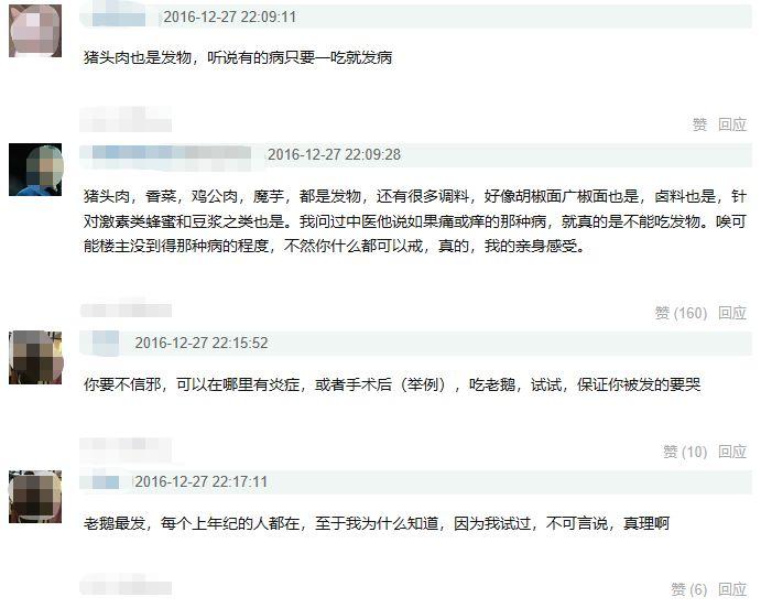 """""""这个是发物,不能吃!""""中国人信奉的发物究竟是什么? ikangji.com"""