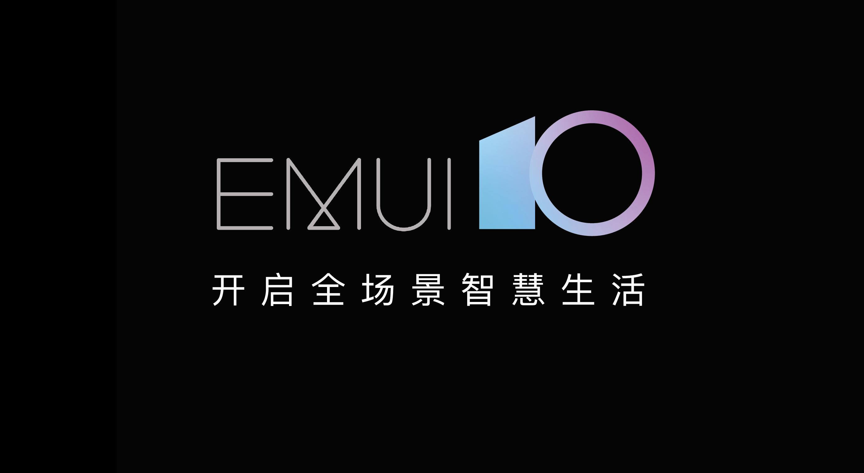 华为EMUI10的强大基因,是如何炼成的?