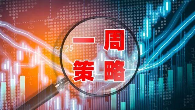 一周经纪策略:震荡不改变中期上涨趋势,关注中期报告超出预期的股票