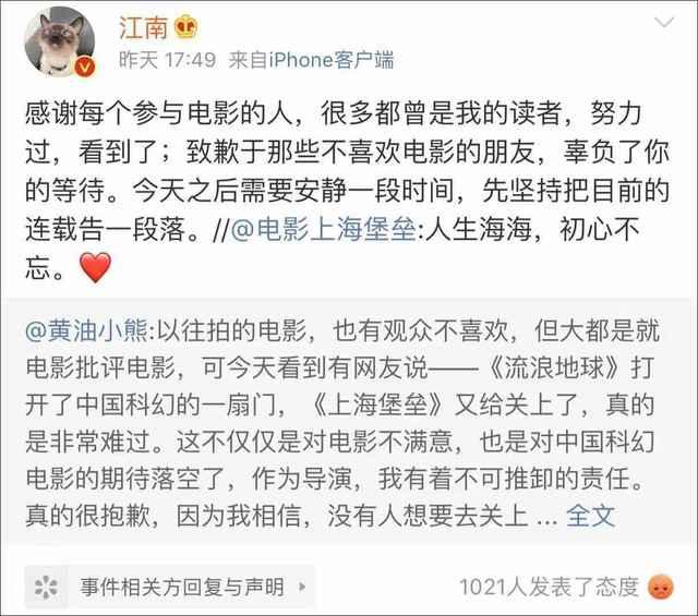 上海堡垒原著作者江南致歉:辜负了你的等待