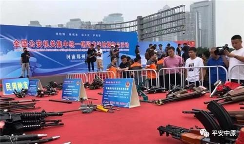 河南省公安机关开展集中统一销毁非法枪爆物品活动