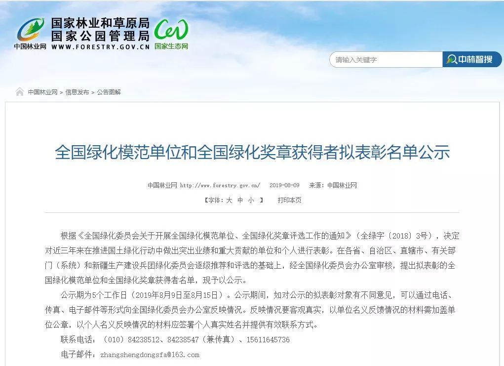 祝贺!闽北1县+2单位要获全国表彰,还有…...