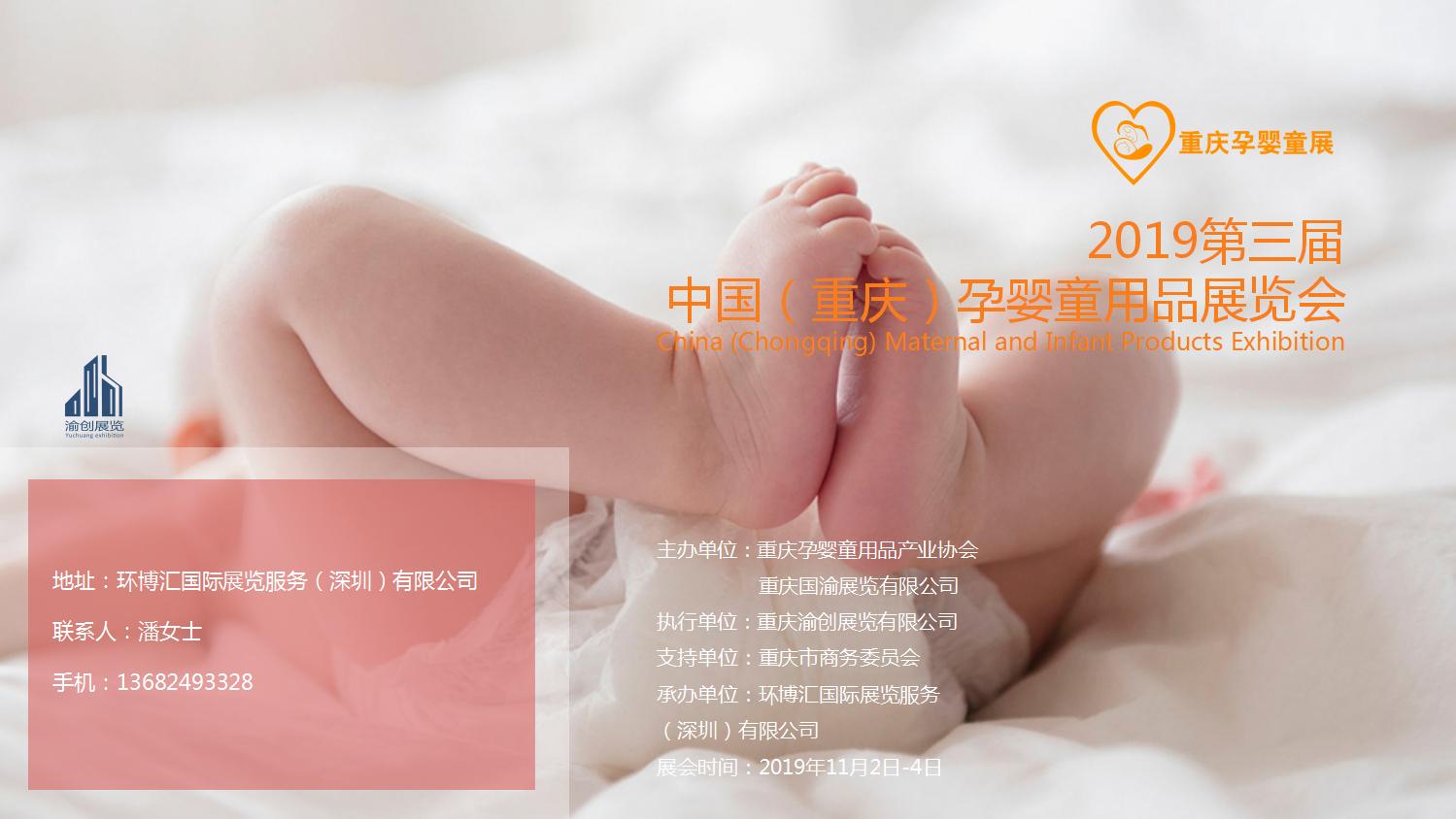 2019第三届中国(重庆)孕婴童用品展览会