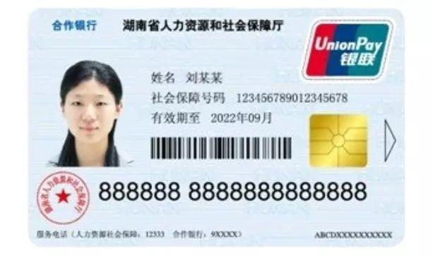 【社保卡是全国统一的吗?】全国的社保卡都是一样的吗