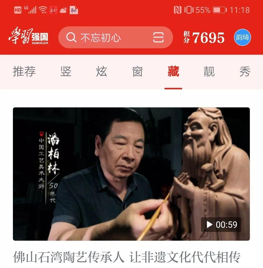 <b>佛山石湾陶艺登上《学习强国》平台!解开陶文化代代相传的密码</b>