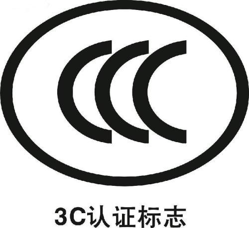 淘宝3C认证办理流程大概为