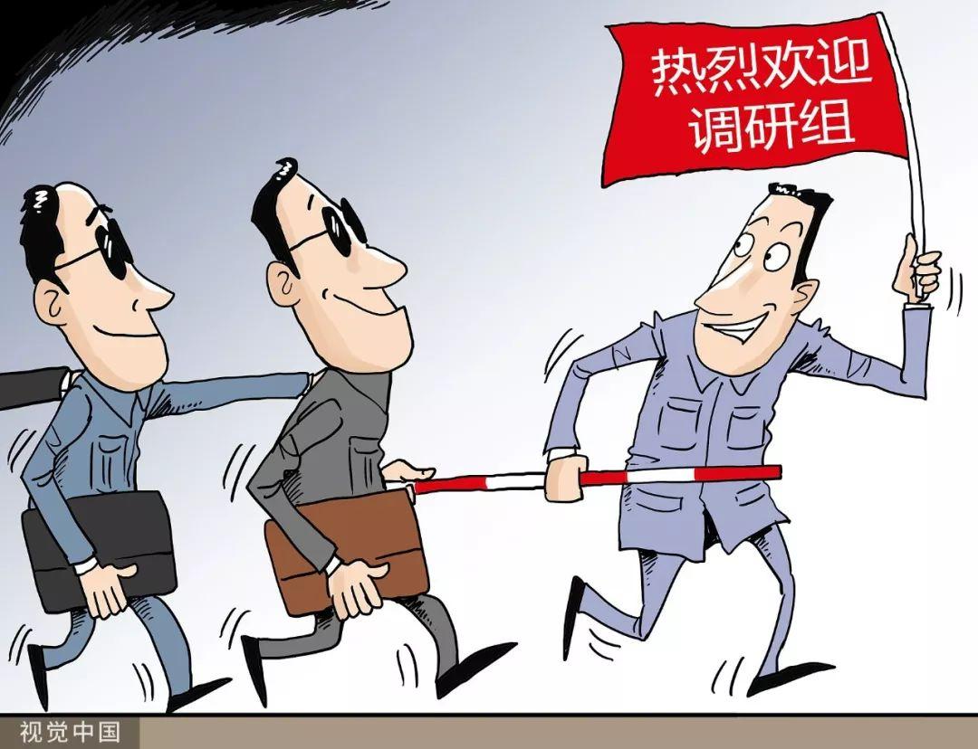 """兴师动众来,稀里糊涂走? """"断头式""""调研不断,""""迎调""""成了新负担"""