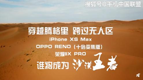 荣耀熊军民盛赞荣耀9X Pro是沙漠王者