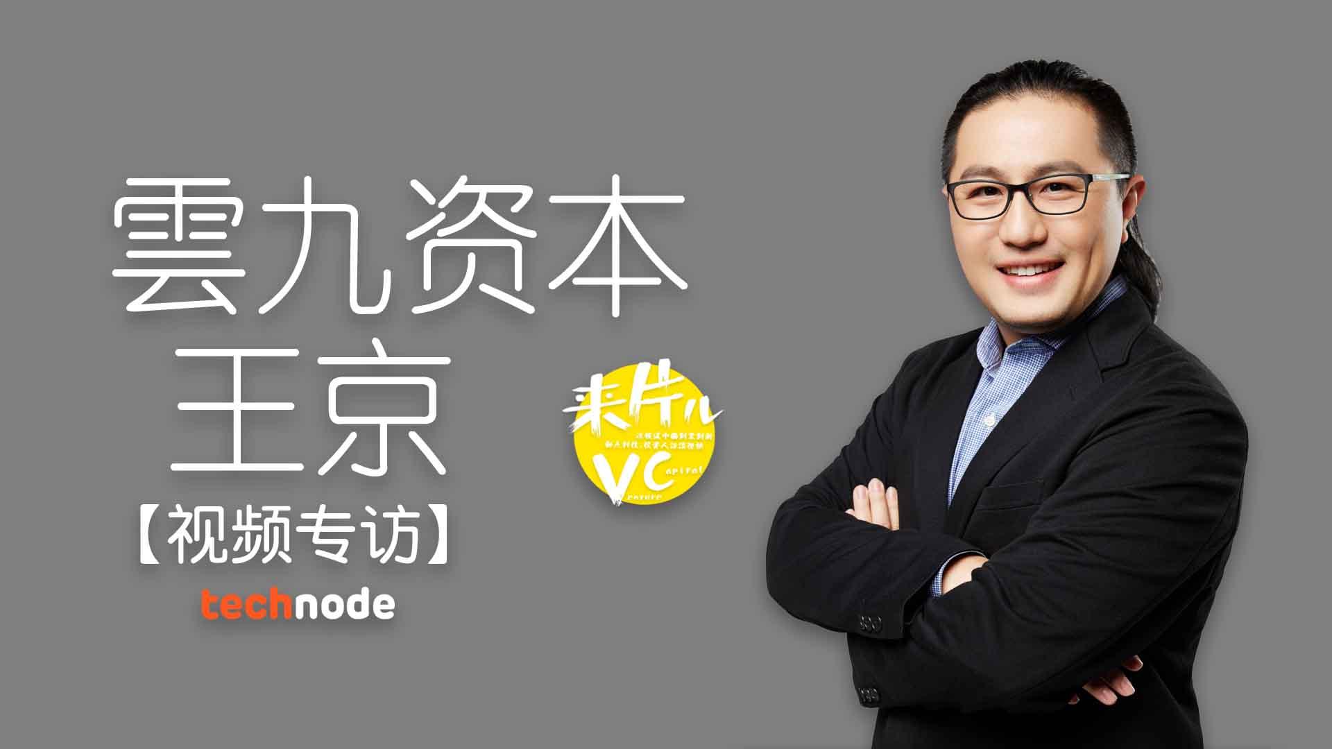 【视频】云九资本王京:口红和名创优品是消费升级,奶茶不是