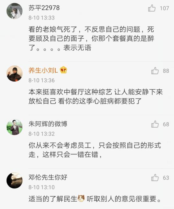 《中餐厅》黄晓明被骂惨,微博删评论,网友留言句句扎心啊!