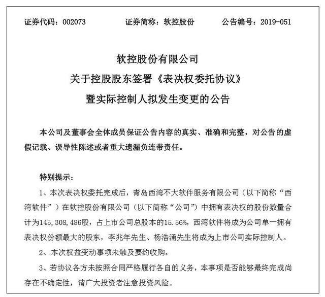 董事长辞职后,青岛软控股份的重大战略调整