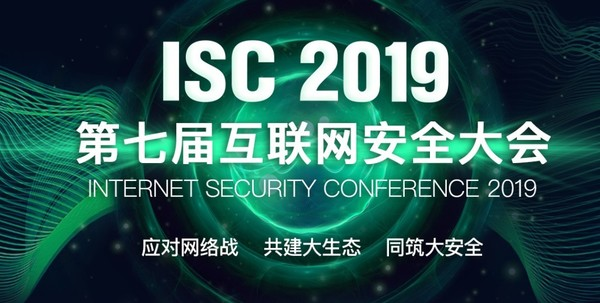 不止网络安全 第七届互联网安全大会饮食安全同样重要