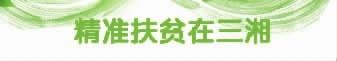 唐人神探索生态产业扶贫 计划建设10个100万头养殖示范县