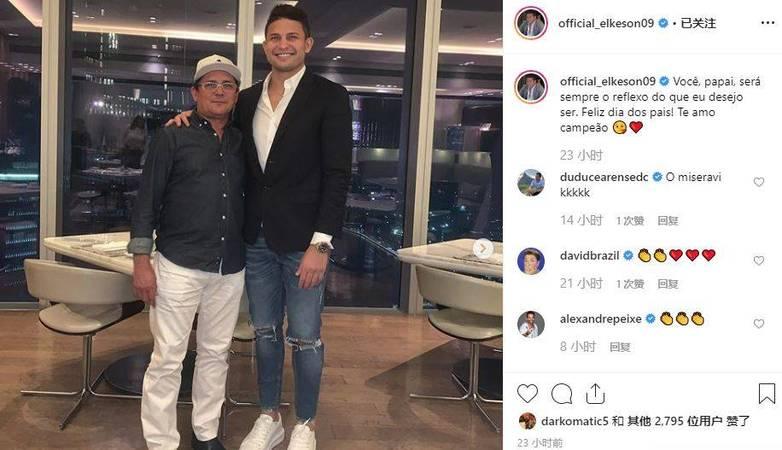 埃尔克森晒出和父亲合照!虽然一个是中国人,一个是巴西人