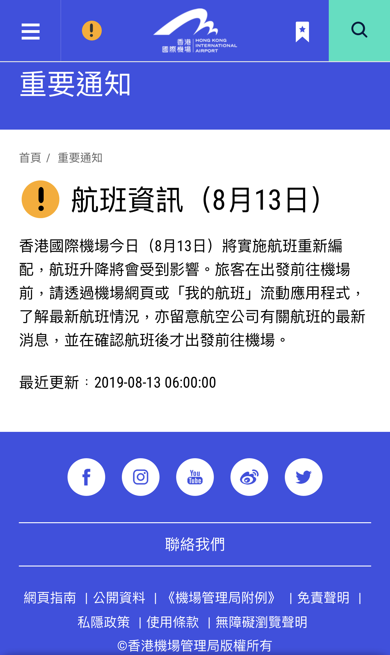 今日下午或再有机场集会 香港国际机场取消多个航班